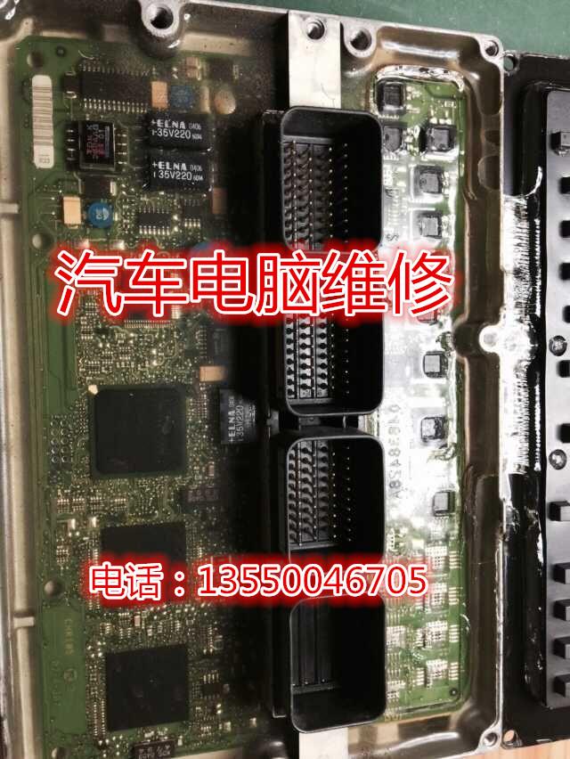 汽车电脑板维修